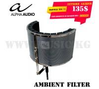 Студийный экран Alpha Audio Ambient filter