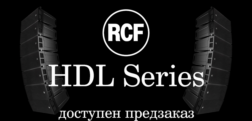 HDL Series