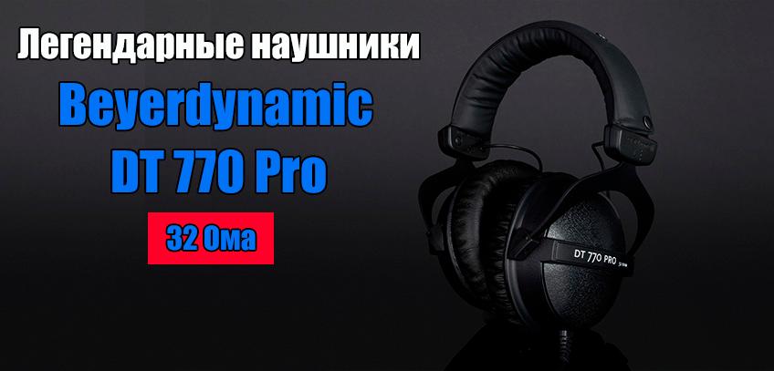 DT 770 Pro