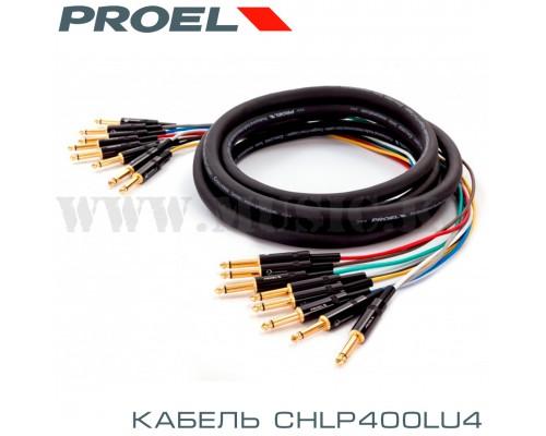 Коммутационный кабель Proel CHLP400LU4