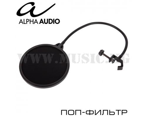 Alpha Audio поп-фильтр