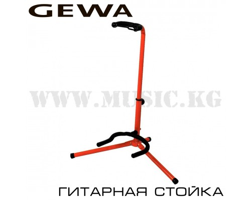 Стойка Gewa Guitar Stand