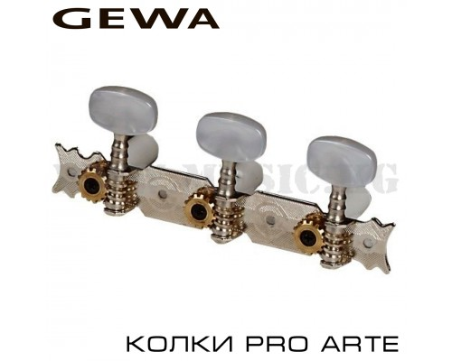 Колки для классической гитары Gewa Pro Arte