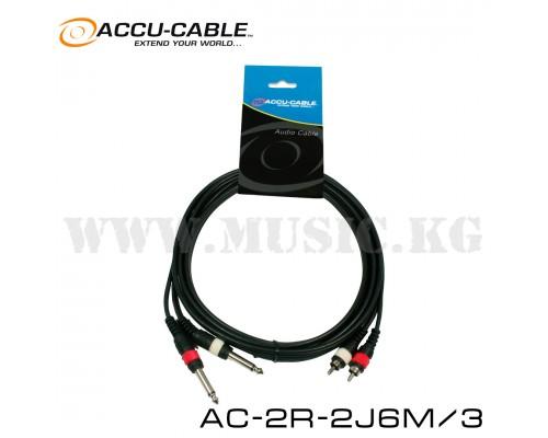 Коммутационный кабель Accu Cable AC-2R-2J6M/3