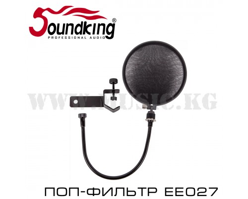 Поп-фильтр SoundKing EE027