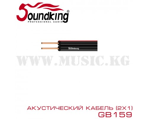 SoundKing GB 159