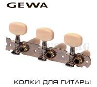 Колки для классической гитары Gewa Fire & Stone