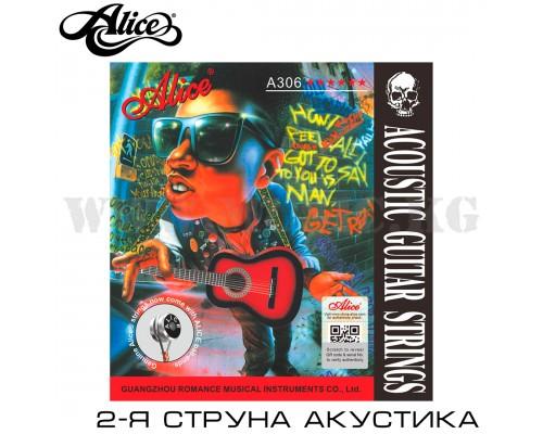 Вторая струна для акустической гитары