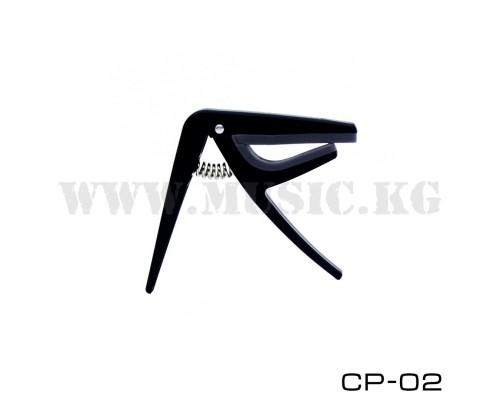 Каподастр CP-02