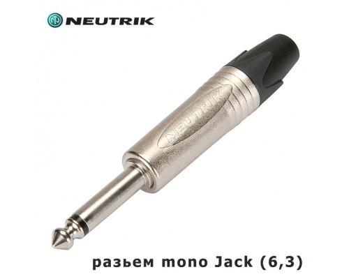 Neutrik разьем mono Jack (6,3)